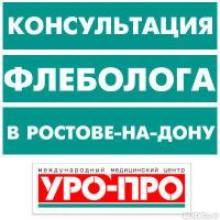 Врач флеболог в Ростове-на-Дону нииап ростов