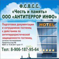 Документы по антитеррорестической защищенности гостиниц