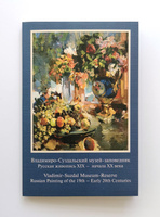 Владимиро-Суздальский музей-заповедник. Комплект открыток. Размер 10х15