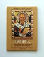 Иконопись. Комплект открыток. Размер 10х15